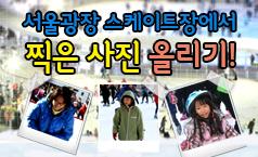 서울광장 스케이트장에서 행복을 공유하세요