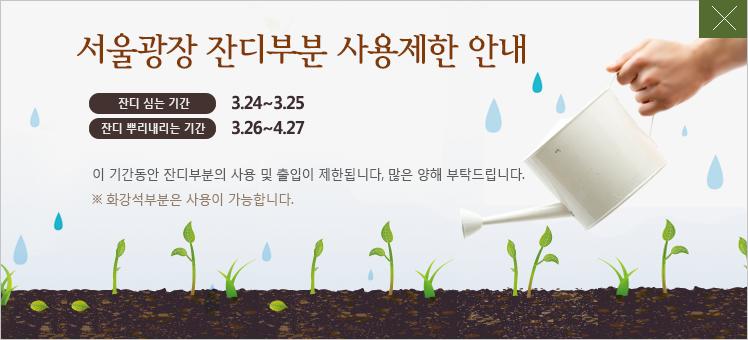 서울광장 잔디부분 사용제한 안내